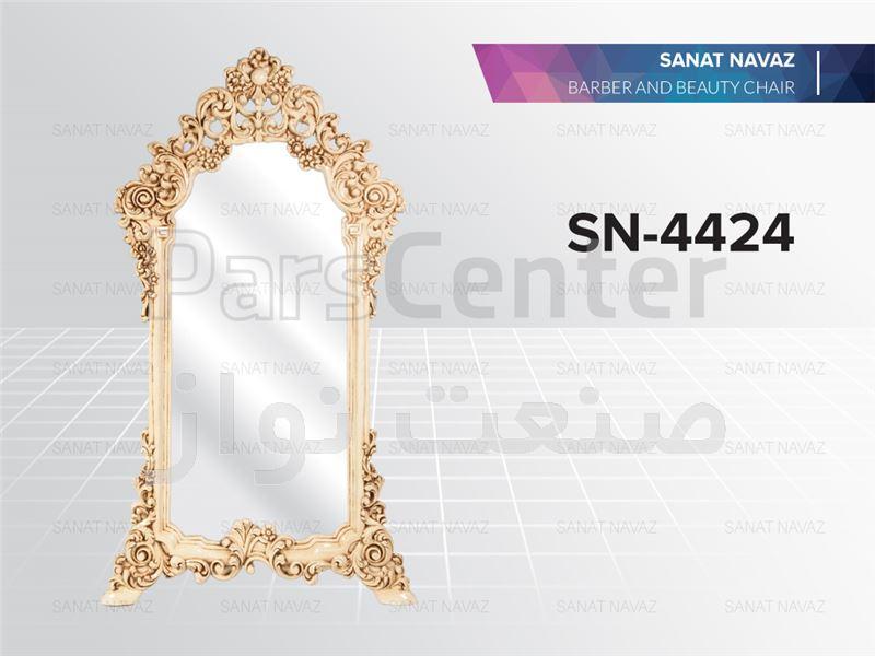 آینه قدی آرایشگاه صنعت نواز sn-4421