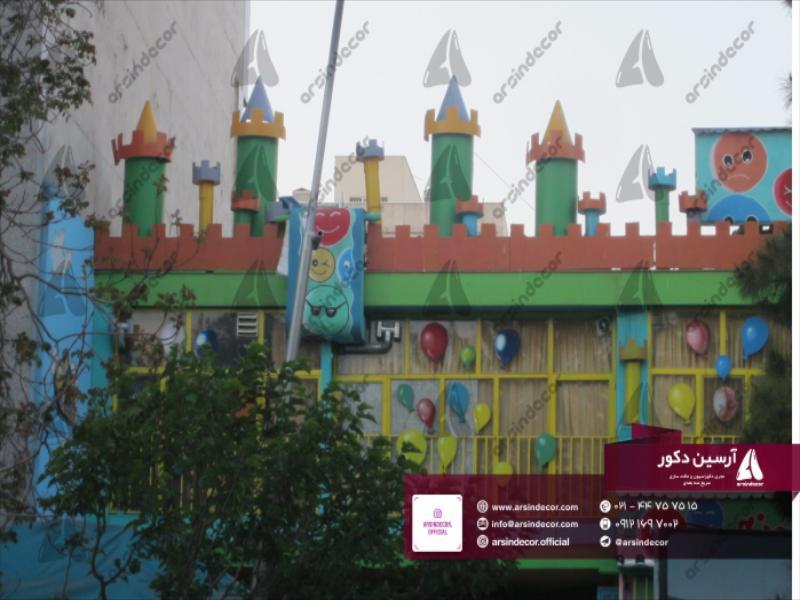 پروژه زیبا سازی و دیزاین نمای مهد کودک آبشار
