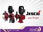 فروش دوزینگ پمپ جسکو (Jesco)