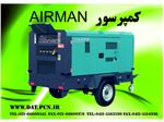 فروش و تعمیر انواع کمپرسور دیزلی پر تابل AIRMAN