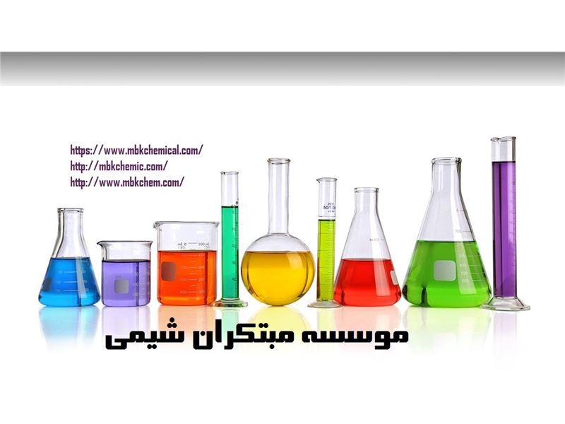 مبتکران شیمی