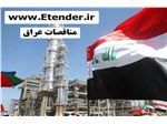 اطلاع رسانی مناقصات عراق