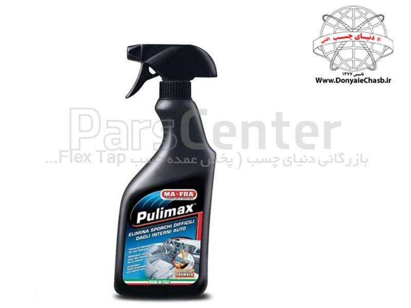 تمیزکننده داخل خودرو مفرا (MAFRA PULIMAX (500ml ایتالیا