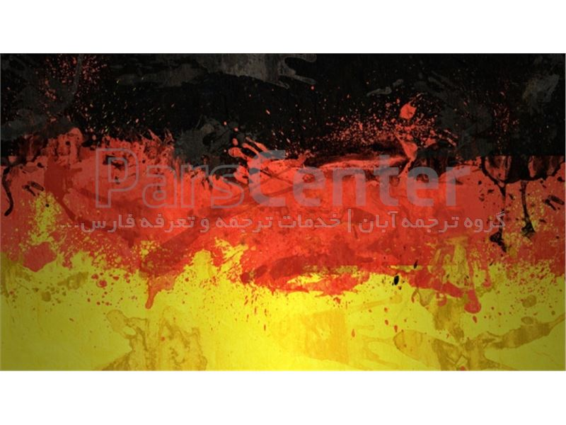 ترجمه حکم دادگاه به آلمانی