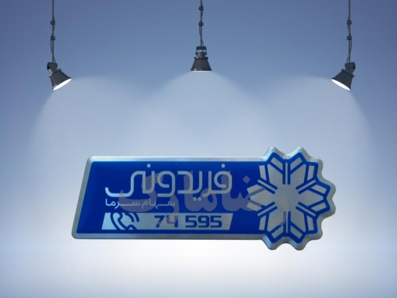 برودتی و یخچال صنعتی
