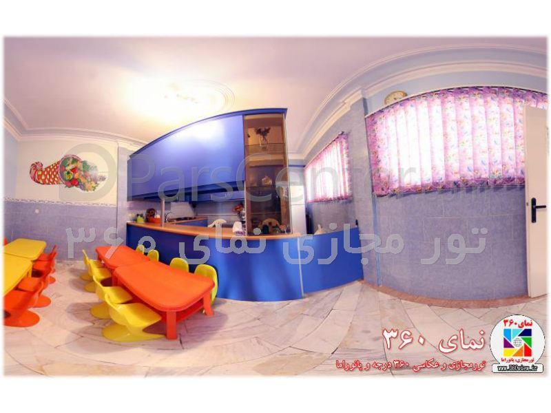 تور مجازی مهد کودک