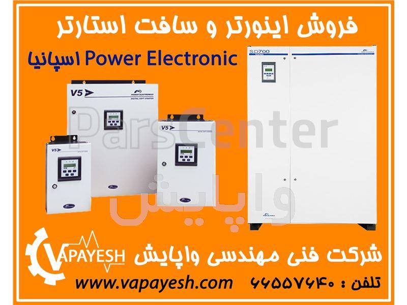 درایو (اینورتر) و سافت استارتر Power Electronics اسپانیا
