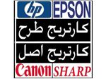 قیمت انلاین کارتریج اصل و طرح / printer.bartar@yahoo.com