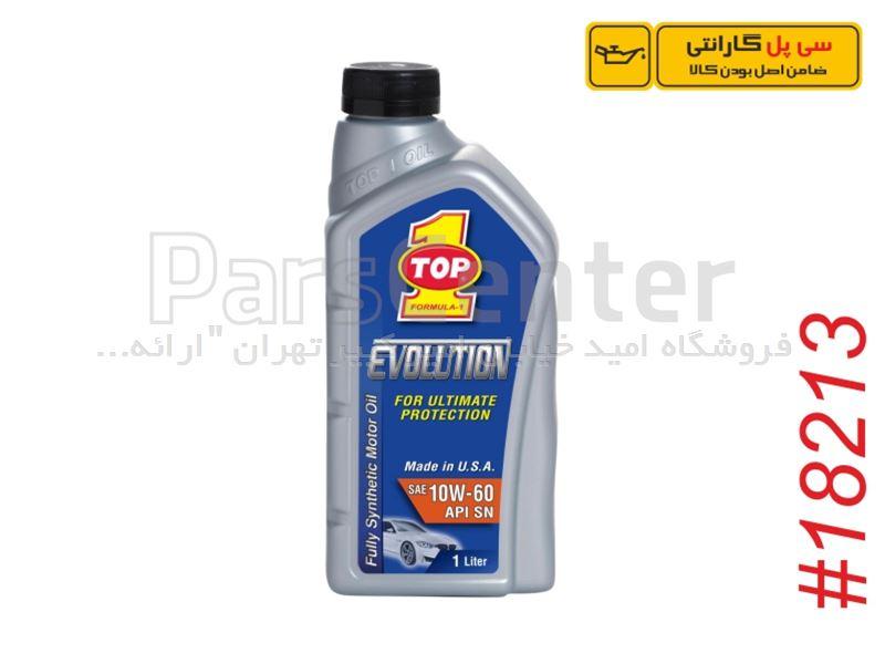 روغن موتور 10W-60 فول سینتتیک تاپ وان سی پل گارانتی  TOP1 OIL 10W-60 Fully Synthetic CipolGuarantee