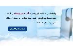 پشتیبانی محصولات ایران دی اچ