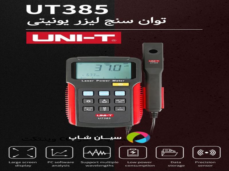 توان سنج لیزر دیجیتال یونیتی UNI-T UT385