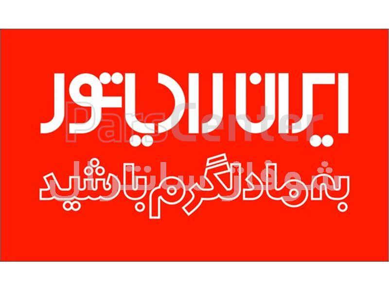 نمایندگی رسمی ایران رادیاتور غرب تهران
