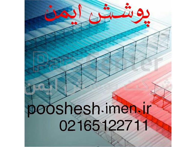 ساخت واجرای گلخانه پلی کربنات ، قیمت اجرای گلخانه ،هزینه ساخت گلخانه،ساخت و اجرای گلخانه پلی کربنات ورق شفاف،شرکت سازنده گلخانه در کرج،تهران