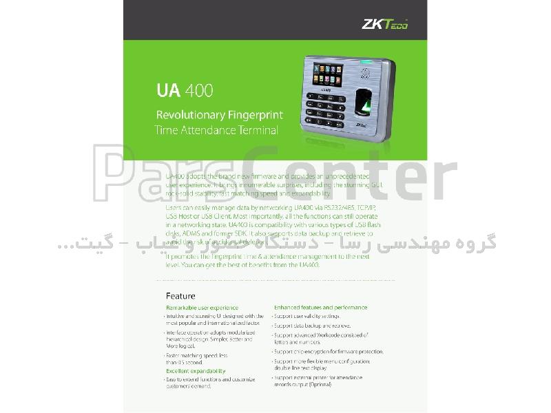 دستگاه حضور و غیاب Ua400
