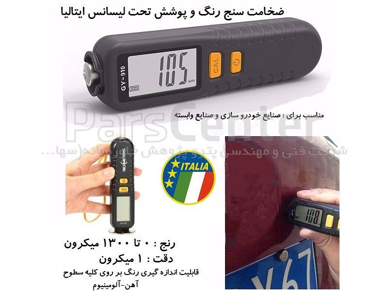 فروش ویژه ضخامت سنج رنگ و لعاب ارزان GY-910  تحت لیسانس ایتالیا