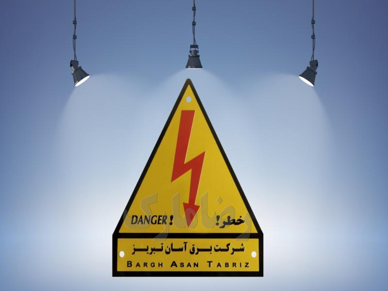 پلاک خطر برق گرفتی (مرگ)