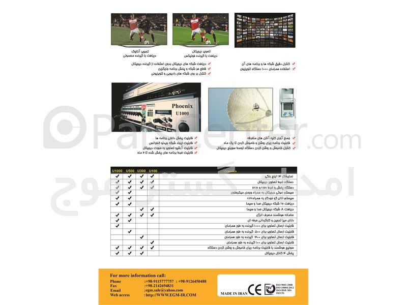 Phoenix DVB-SERVER u1000