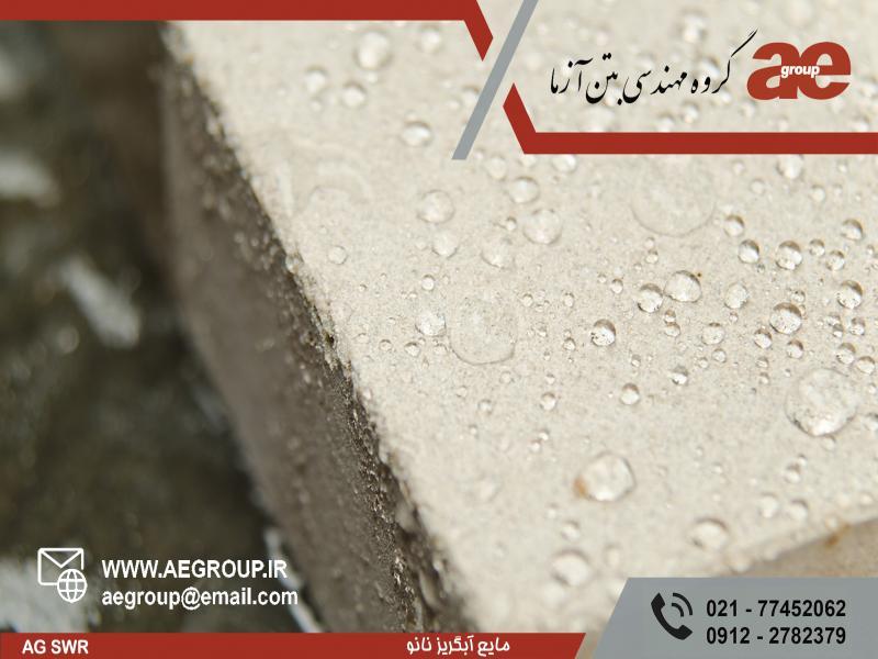 پوشش آبگریز کننده نانو  محافظ نمای ساختمان                                 AG SWR