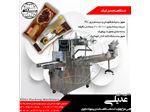 ماشین آلات بسته بندی کیک و کلوچه