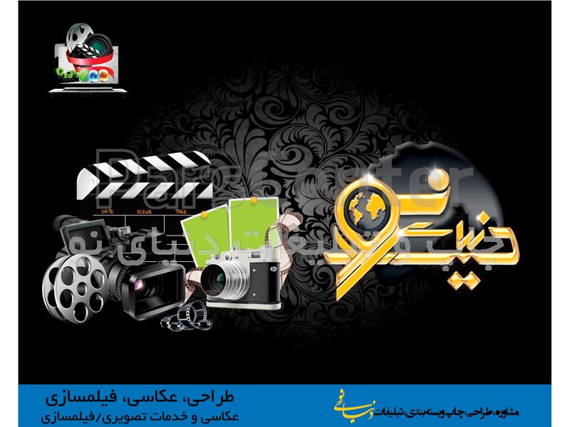 خدمات تصویری و فیلمسازی