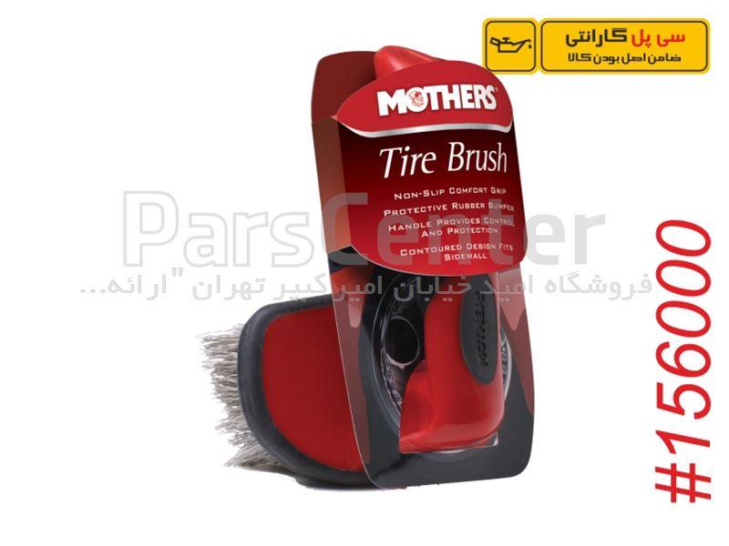 برس تمیز کننده لاستیک ماشین مادرز سی پل گارانتی  MOTHERS Car Wax & Car Polish CipolGuarantee