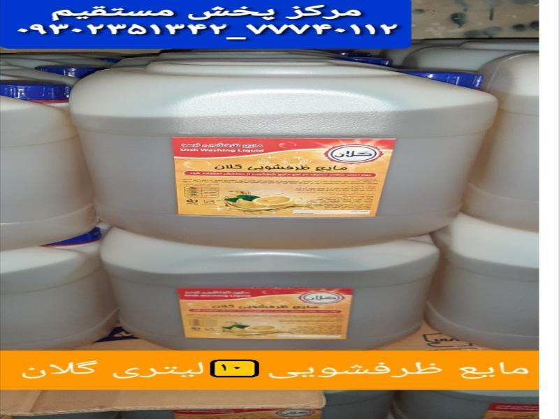 مایع ظرفشویی 10 لیتری گلان