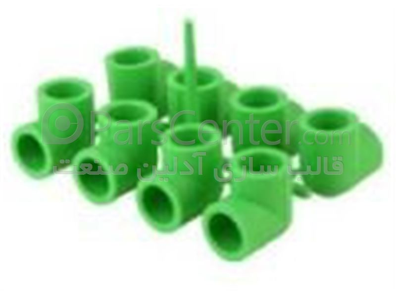 ساخت قالب تزریق پلاستیک اتصالات لوله (انواع زانو ، تبدیل ، سه راهی و ...)