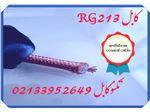 کابل RG213 ویلشو (wellshow)