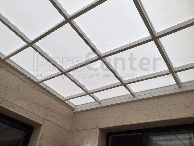 سقف پاسیو ثابت HMC (محل نصب پاسداران)