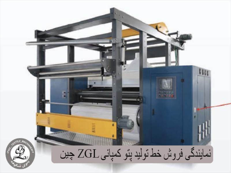 نمایندگی فروش دستگاه پولیش پتوی خام  (شرکت ZGL چین) - شرکت شکوفه