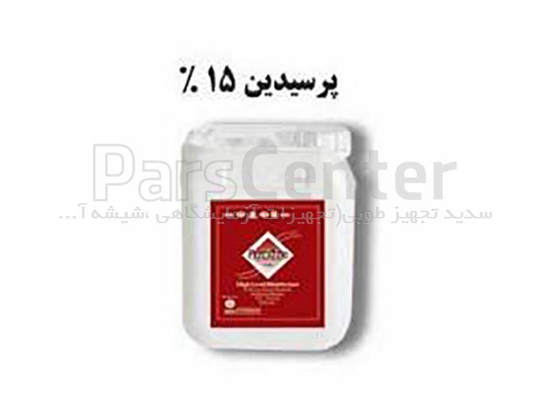 محلول ضد عفونی کننده قوی (پرسیدین 15 درصد) صنایع تولید آشامیدنی