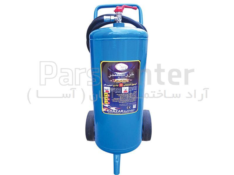 کپسول آتش نشانی فوم و گاز خزر سیلندر 75 لیتری