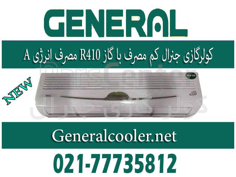 کولر گازی 24000 هزار جنرال