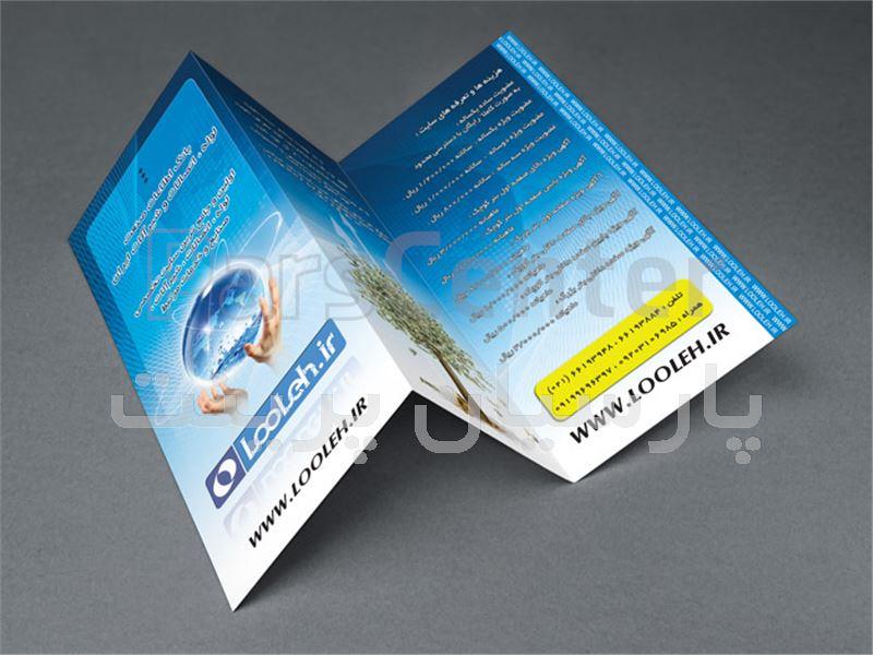 طراحی و چاپ بروشور سه لت A4