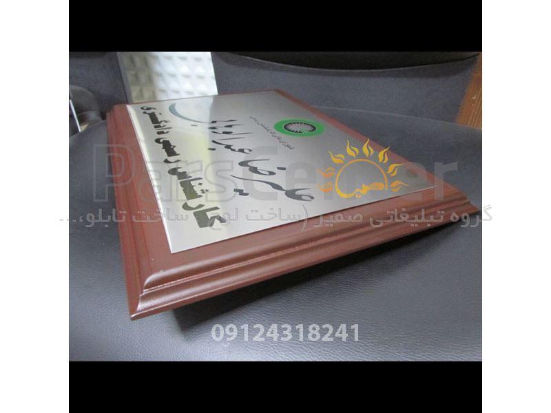 ساخت و طراحی  انواع پلاک استیل( نمونه کار کارشناس دادگستری)