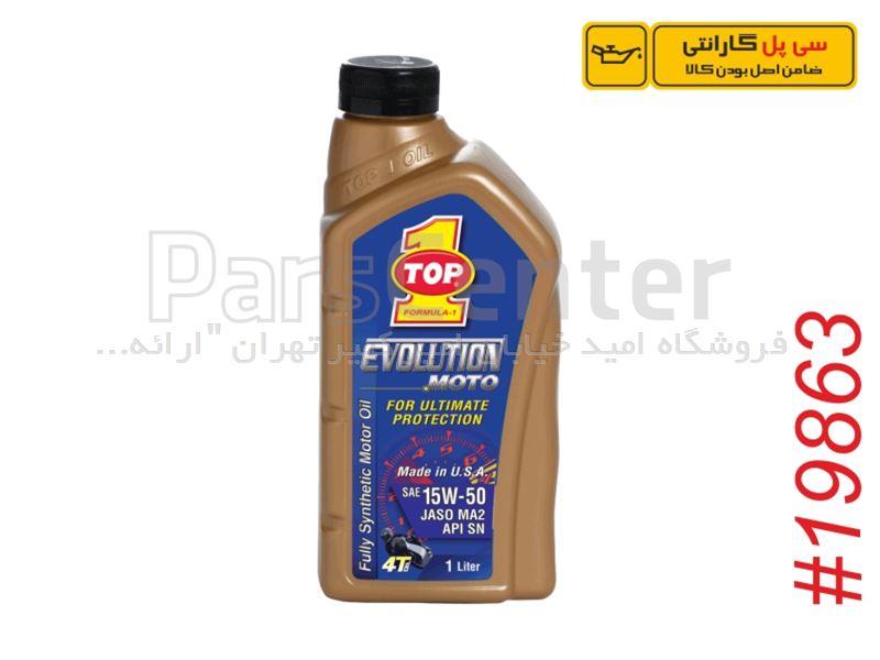 روغن موتور 15W-50 فولی سینتتیک وان / سی پل گارانتی  TOP1 OIL 15W-50 Fully Synthetic CipolGuarantee