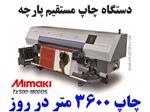 دستگاه چاپ مستقیم پارچه TX500-1800