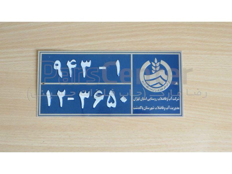 چاپ آلومینیوم (ساخت پلاک کدپستی)