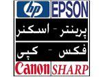 بهترین قیمت همکاری /قیمت انلاین printer.bartar@yahoo.com