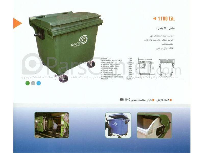 مخازن پسماند ، سطل زباله ، مخزن بازیافت