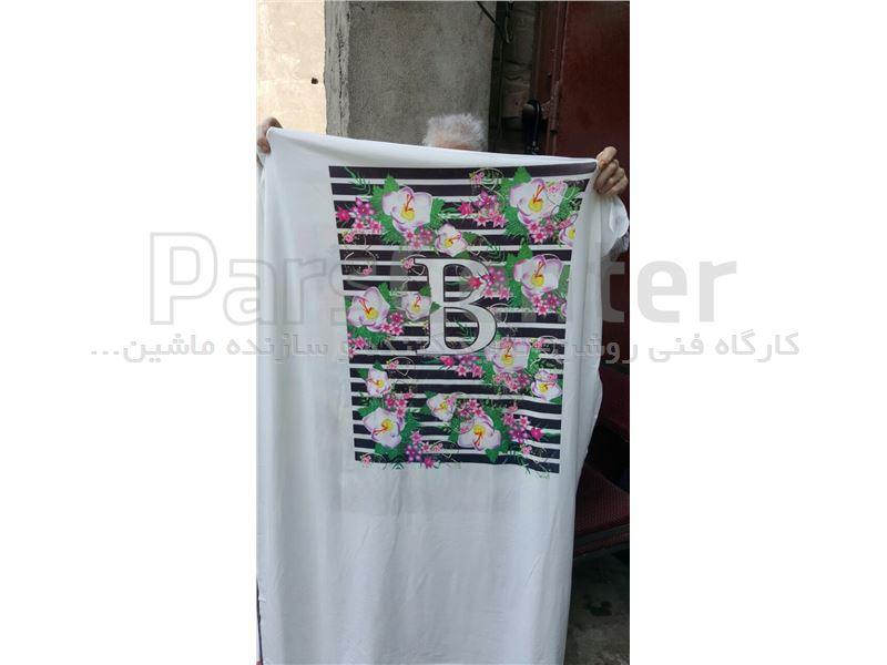 چاپ لباس و لباس چاپی با دستگاه چاپ حرارتی روشن 09118117400