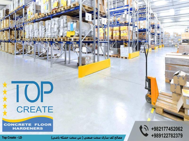مصالح کف سازی سخت صنعتی ( بتن سخت خشکه پاشی )                                       Top Create - LD