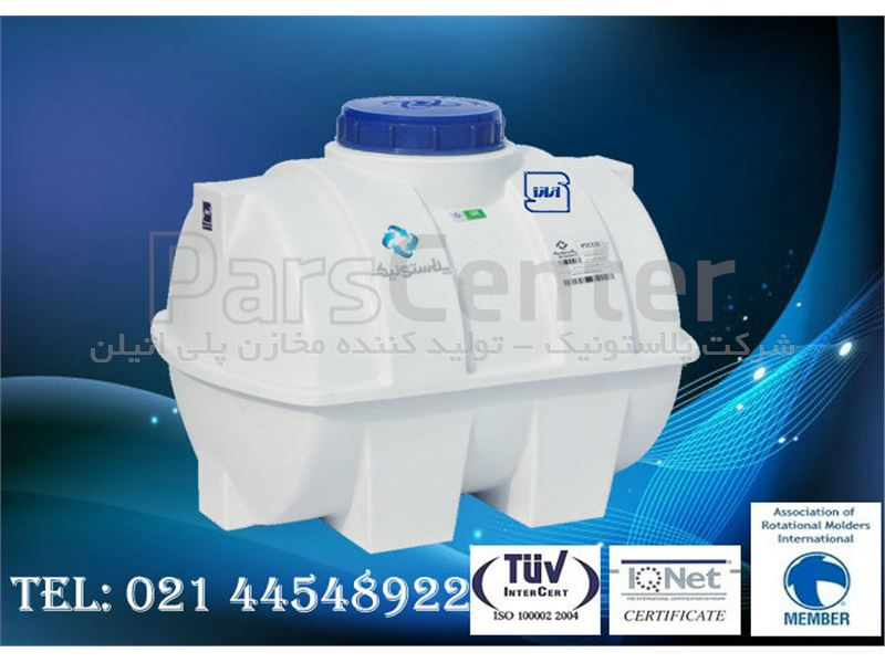 مخزن پلاستیکی 200 لیتری افقی- منبع آب 200 لیتری خوابیده
