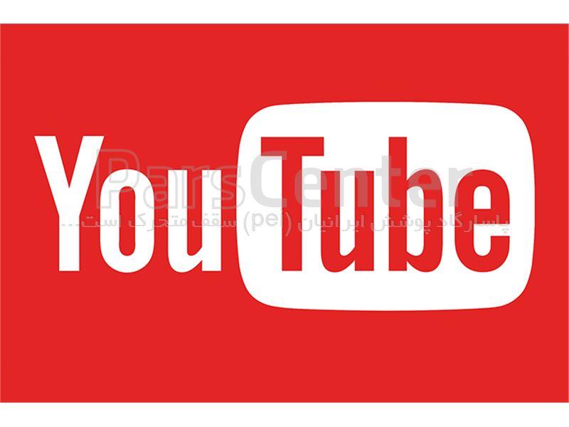 فیلم و ویدیو های محصولات  ما را در یوتیوب ببینید