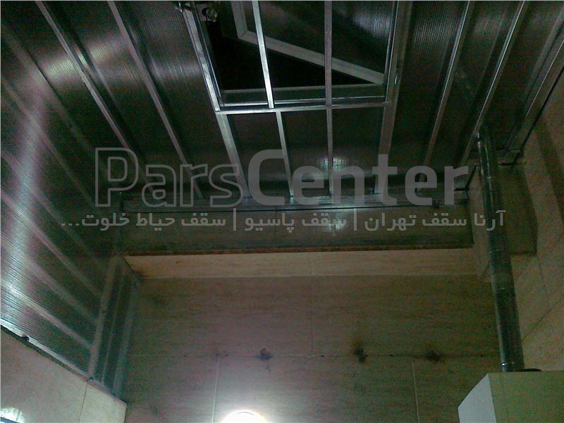 سقف پاسیو با سازه حصاری (سیدخندان )