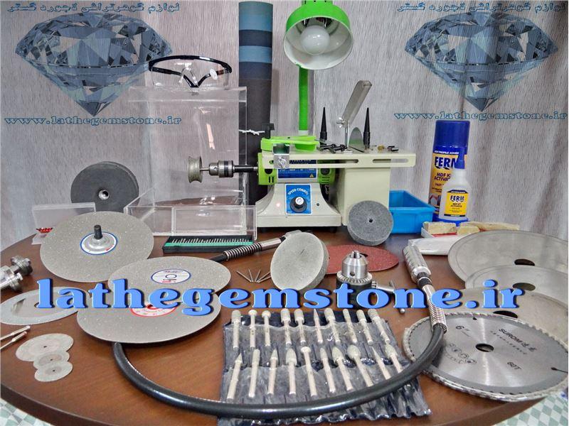 فروشگاه لوازم گوهرتراشی لاجورد گستر |دستگاه تراش سنگ و تجهیزات و لوازم و ابزار جواهر تراشی|