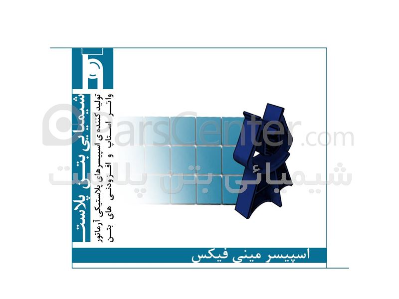 اسپیسر سبک سقف - مینی فیکس - محصولات اسپیسر در پارس سنتراسپیسر سبک سقف - مینی فیکس