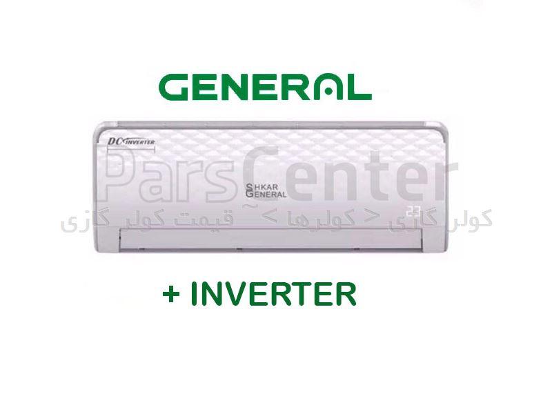 کولر گازی جنرال شکار SHKAR Inverter 12000