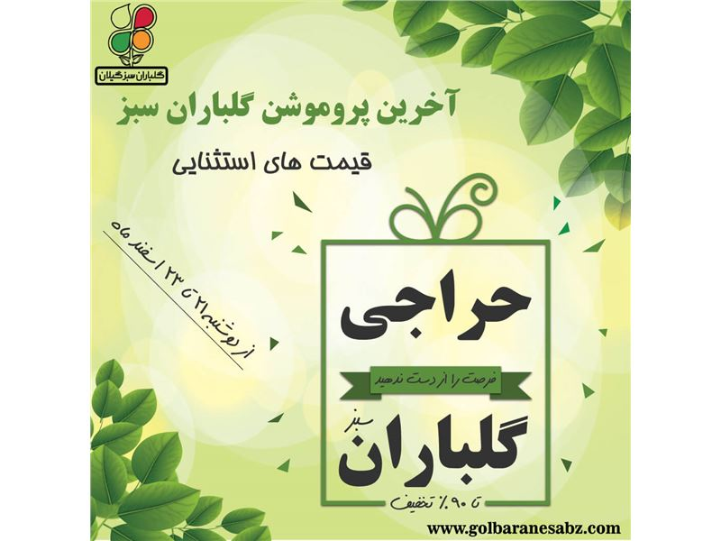 گلباران سبز گیلان