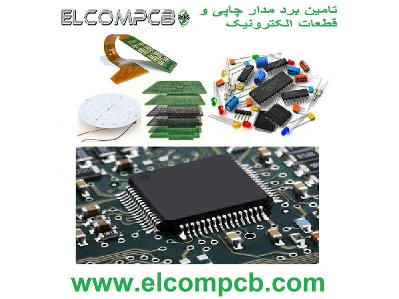 الکام  ELCOMPCB